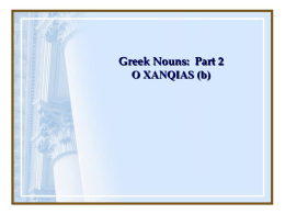 Greek Nouns: Part 2 O XANQIAS (b)