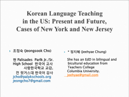 Korean Language Teaching in the US: 현황 및 앞으로