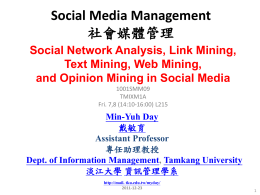Social Media Management (社會媒體管理)