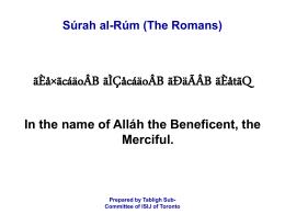 Surah al-Rum