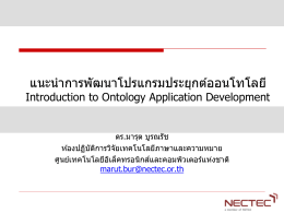 "การอบรม ""Semantic-based Knowledge Management Tools"""