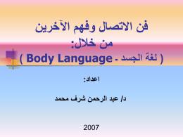فن الاتصال وفهم الآخرين من خلال: ) Body Language …