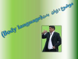 (Body language) موضوع:زبان بدن