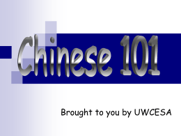 Brought to you by UWCESA Chinese 101 History Chinese …