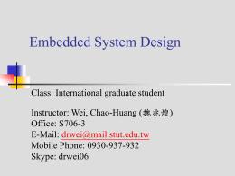 嵌入式系统概述