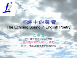 詩 中 的 聲 韻 響應 The Echoing Sound in Poetry