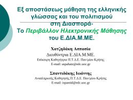Ηλεκτρονική μάθηση στην ελληνική διασπορά …