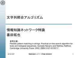 文字列照合アルゴリズム