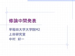 修論中間発表 - Ueda Lab. Homepage