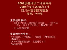 2001年级口译课课件