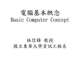 一、計算機簡介