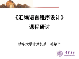 幻灯片 1 - 华北理工大学教务处