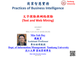 商業智慧實務 (Practices of Business Intelligence)