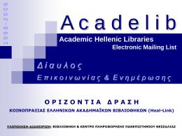 www.lib.uth.gr