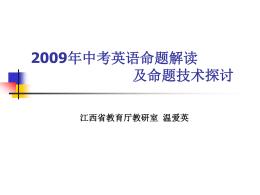 2009年中考命题解读及指导