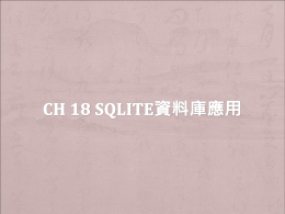 十八、SQLite資料庫應用