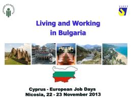 Условия на живот и работа в България