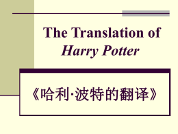 The Translation of Harry Potter