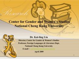 教育部性別平等教育全球資訊網