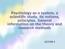 Psychology as a system, a scientific study, its notions