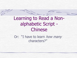 Learning to Read a Non-alphabetic Script