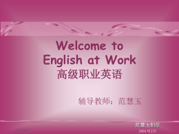 Welcome to English at work 高级职业英语