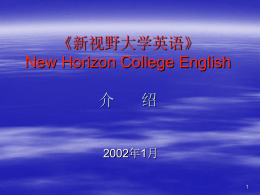 新视野大学英语》 New Horizon College English 介 绍