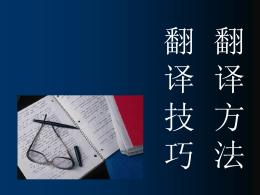 第一讲 翻译原则简介 - 镇江高等职业技术学校