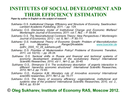 Проблемы реализации структурной политики в России