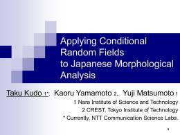 Conditional Random Fields を用いた日本語形態素解析