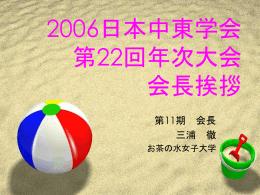 日本中東学会挨拶