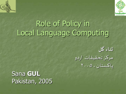 Necessity of Policy for Local Language Computing