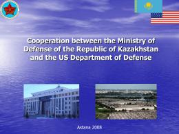 Перспективы сотрудничества между Министерствами …