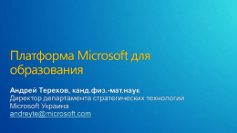 Microsoft platform for Education