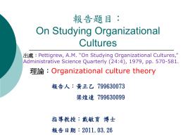 第五章 組織文化、社會責任與管理道德