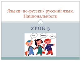 Языки: по-русски/ русский язык