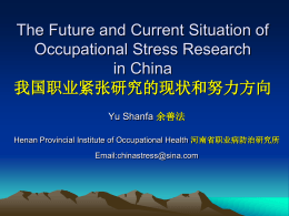 Advance in Occupational Stress in China