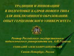 Российский Государственный Педагогический …