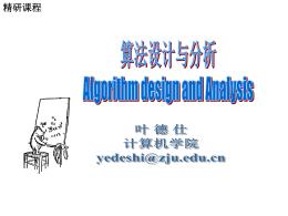算 法 导 论 - 浙江大学计算机科学与技术学院