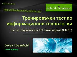 Училищна софтуерна академия
