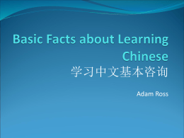 Basic Facts about Learning Chinese