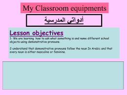 Lesson objectives * Learn class equipment * ask questions