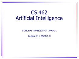 323-670 ปัญญาประดิษฐ์ (Artificial Intelligence)