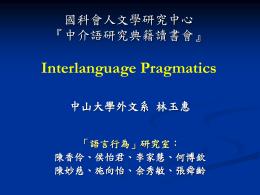 投影片 1 - 國立中山大學 外國語文學系