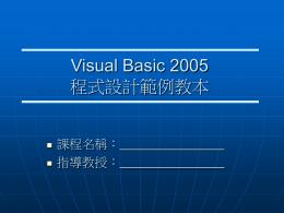 Visual Basic 程式設計範例教本