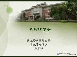 企業網站服務之建置與管理 - Yen