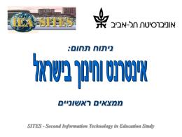 ללא כותרת שקופית - Tel Aviv University