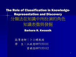 The Role of Classification in Knowledge