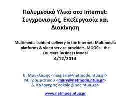 Πολυμεσικό Υλικό στο Internet: Συγχρονισμός, …