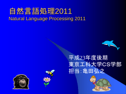 自然言語処理 Natural Language Processing